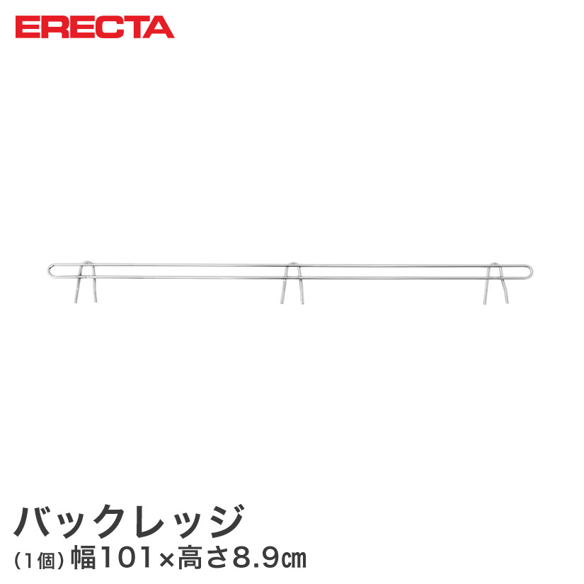 【最短・翌日出荷】 エレクター ERECTA バックレッジ 落下防止 幅105cm用 有効高さ5cm BLF1070