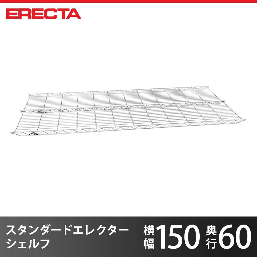 【送料無料】【最短・翌日出荷】エレクター ERECTA THE スタンダードエレクターシェルフ Lシリーズ 幅152×奥行60.6cm L1520