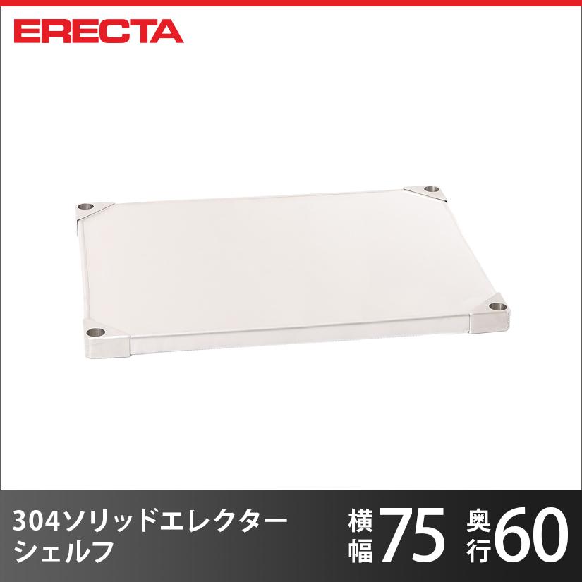 【最短・翌日出荷】 304ソリッド エレクター ERECTA 幅75.9x奥行61.4cm LSS760S