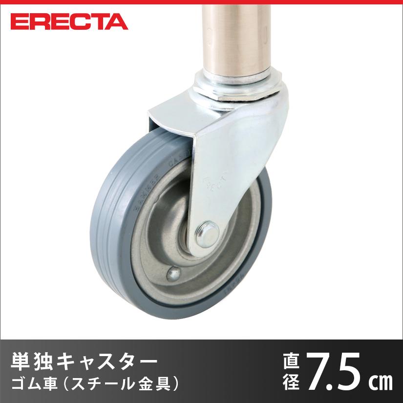 【最短・翌日出荷】 エレクター ERECTA ゴムキャスター 直径75 スチール金具 取り付け高さ9.5cm R75