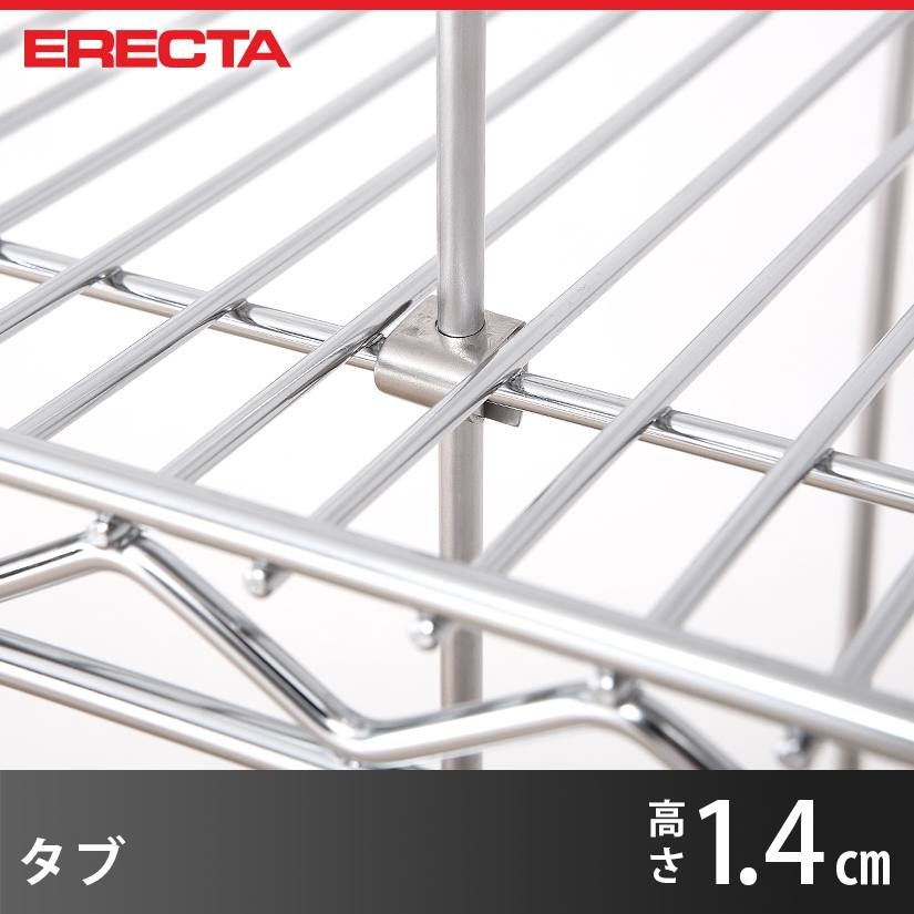 【最短・翌日出荷】エレクター ERECTA タブ SUS430 RODT
