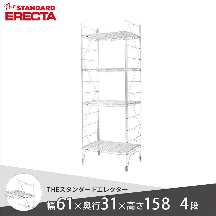 【送料無料】【最短・翌日出荷】エレクター ERECTA THE スタンダードエレクター Sシリーズ 4段 幅60.5×奥行31.3×高さ160.6cm S610S15804