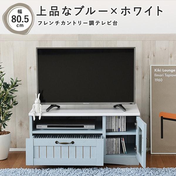 テレビ台 幅80.5×奥行40.5cm ブルー 2~3営業日以内出荷 送料無料 LIV-JKP0010