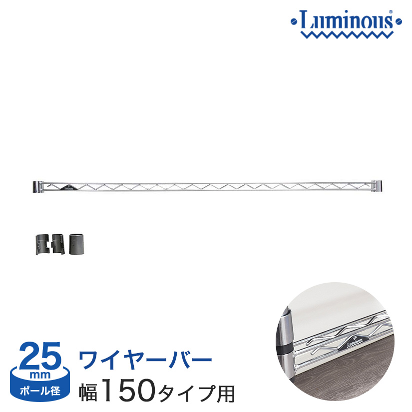 [25mm] ルミナス 補強ワイヤーバー 幅150 (幅152cm) (スリーブ付き) WBL-150SL2