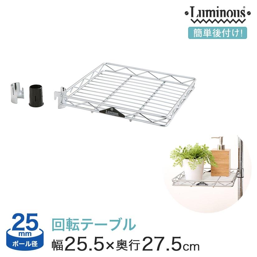 アディショナルパーツ 簡単後付 回転テーブル 幅25.5×奥行27.5×高さ4cm 25AKT-2525