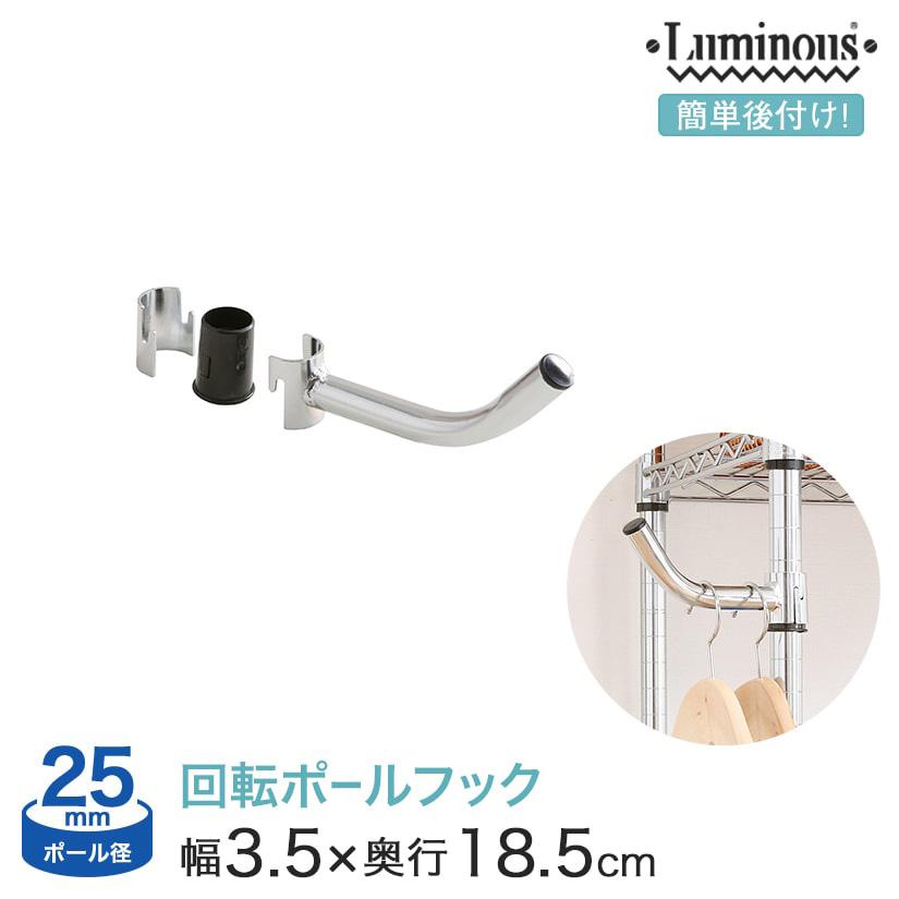 アディショナルパーツ 簡単後付 ポールフック 幅3.5×奥行18.5×高さ6cm 25APF-15
