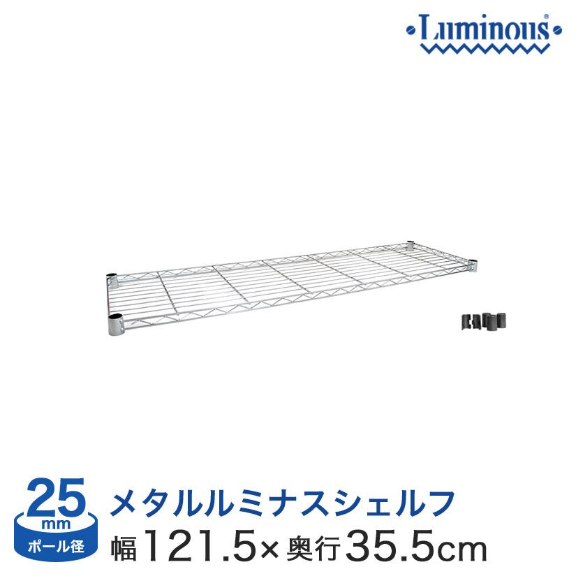 [25mm] メタルルミナス 幅120 奥行35 (横幅121.5×奥行35.5cm) スチールシェルフ 棚板 (スリーブ付き) 25EF1235N
