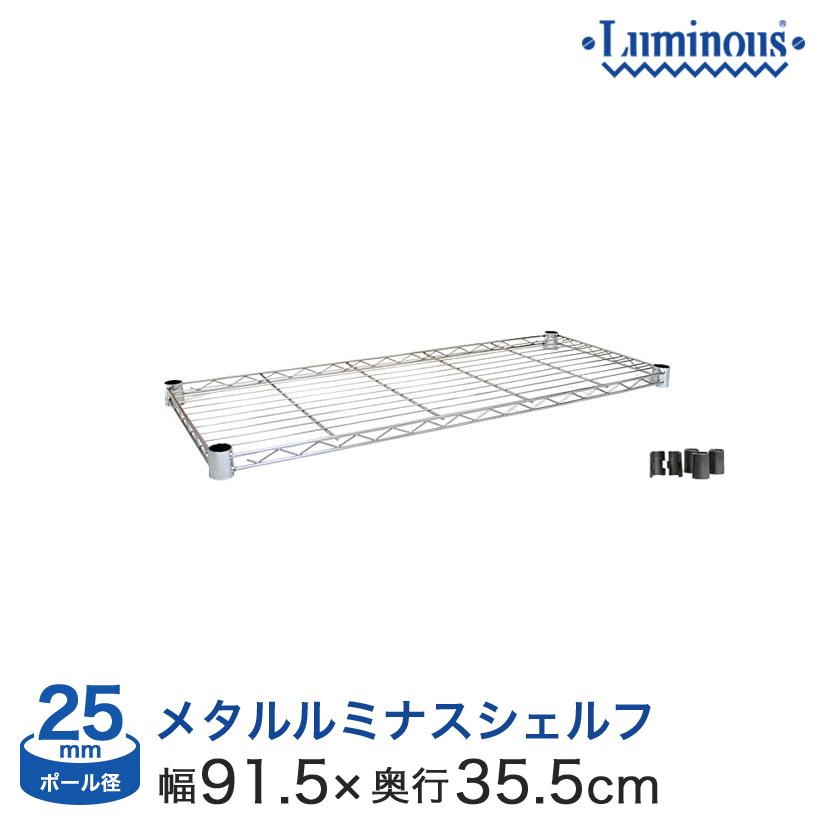 予約販売(通常1ヶ月以内出荷)[25mm] メタルルミナス 幅90 奥行35 (横幅91.5×奥行35.5cm スチールシェルフ 棚板 (スリーブ付き) 25EF9035N