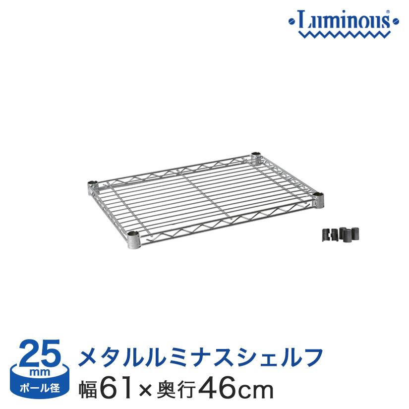 [25mm] メタルルミナス 幅60 奥行45 (幅61×奥行46cm) スチールシェルフ 棚板 (スリーブ付き) 25EL6045N