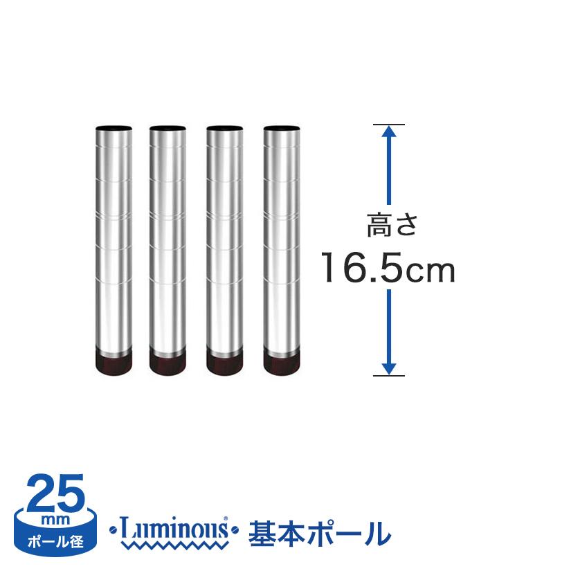 ポール4本[25mm]長さ16.5cm ルミナスポール4本 25P015-4
