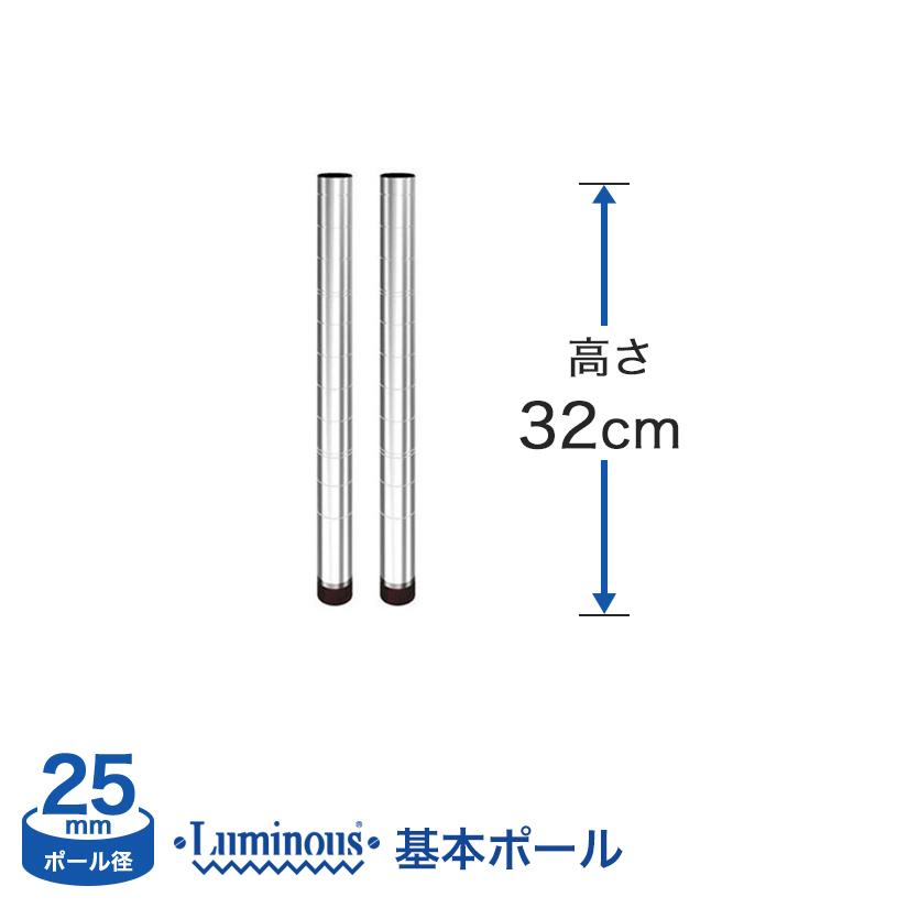 予約販売★7月下旬出荷予定★[25mm]長さ32cm ルミナスポール2本 25P030-2