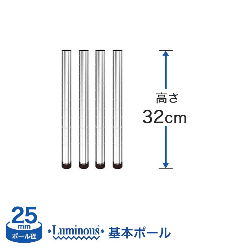 予約販売★7月下旬出荷予定★[25mm]長さ32cm ルミナスポール4本 25P030-4