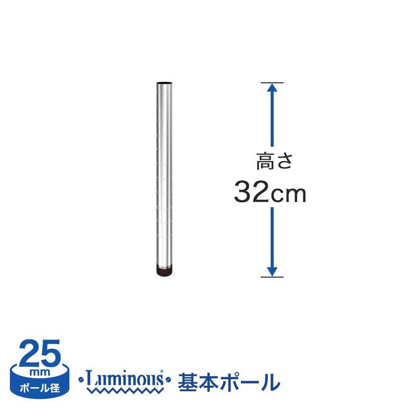 予約販売★7月下旬出荷予定★[25mm]長さ32cm ルミナスポール1本 25P030