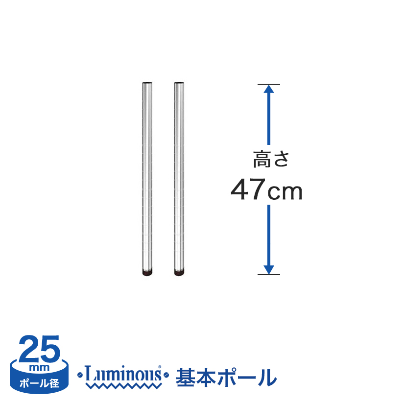 [25mm]長さ47cm ルミナスポール2本 25P050-2