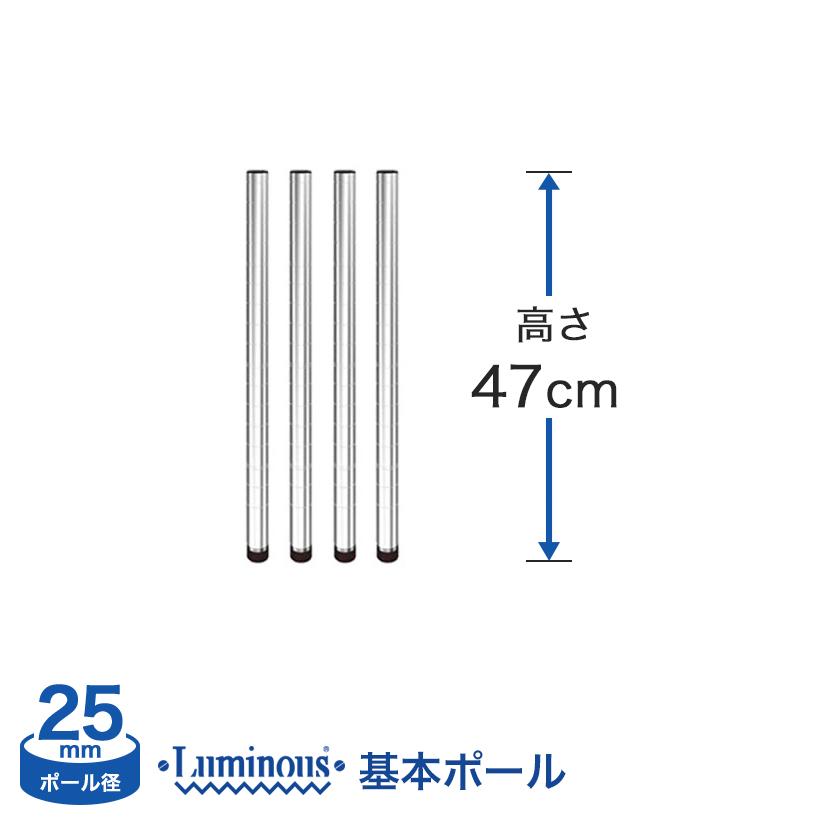[25mm]長さ47cm ルミナスポール4本 25P050-4