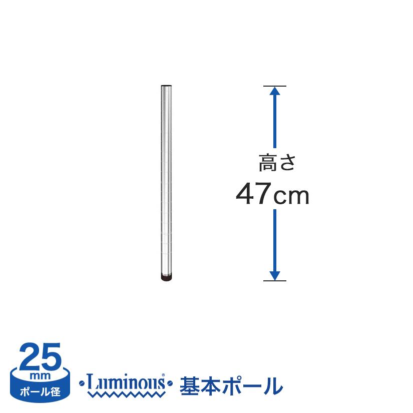 [25mm]長さ47cm ルミナスポール1本 25P050