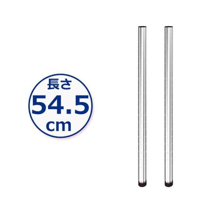 [25mm]ルミナスポール長さ54.5cm 2本 25P054-2