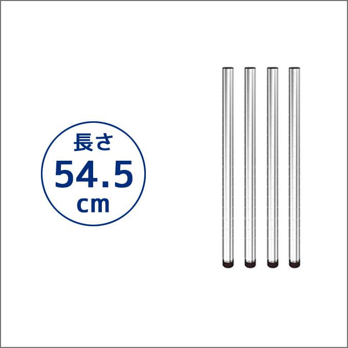 [25mm]長さ54.5cm ルミナスポール4本 25P054-4