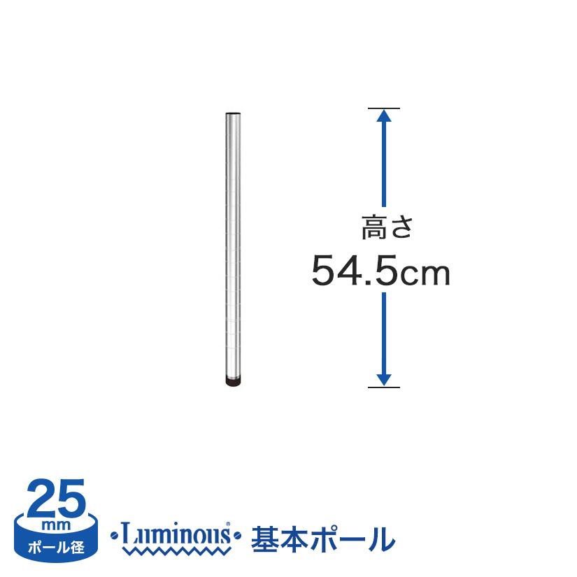 高さ54.5cmの基本ポール