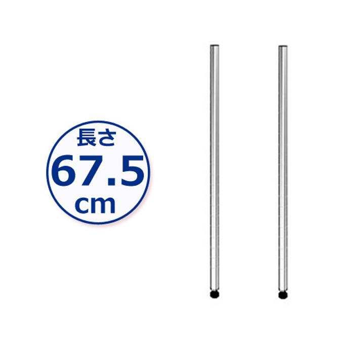 [25mm]長さ67.5cm ルミナスポール2本 25P070-2