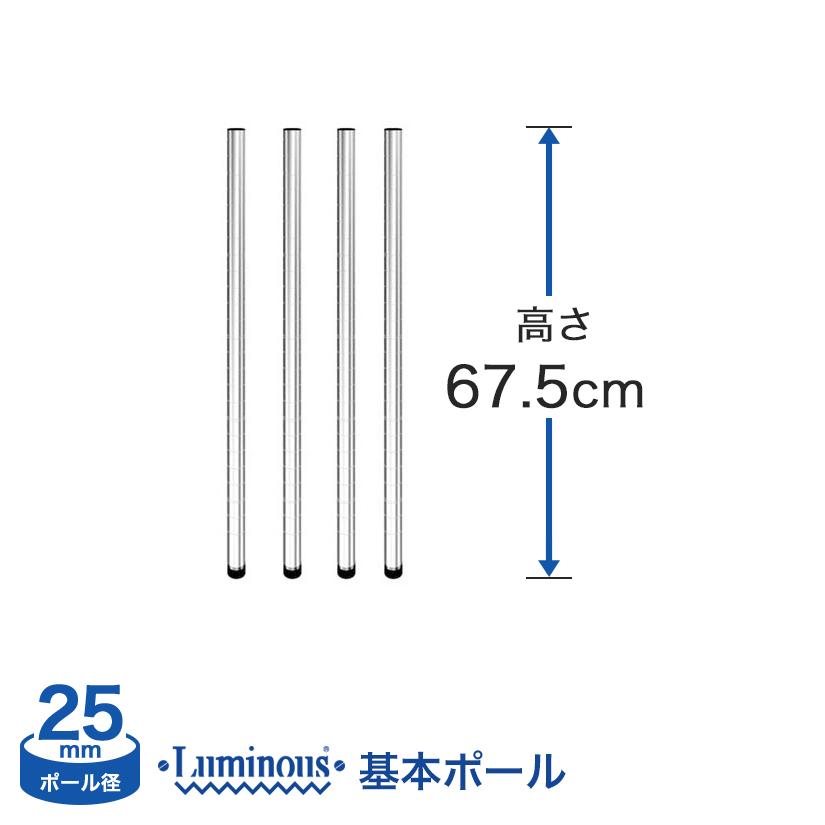 [25mm]長さ67.5cm ルミナスポール4本 25P070-4