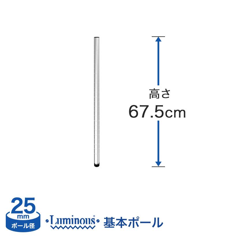 [25mm]長さ67.5cm ルミナスポール1本 25P070