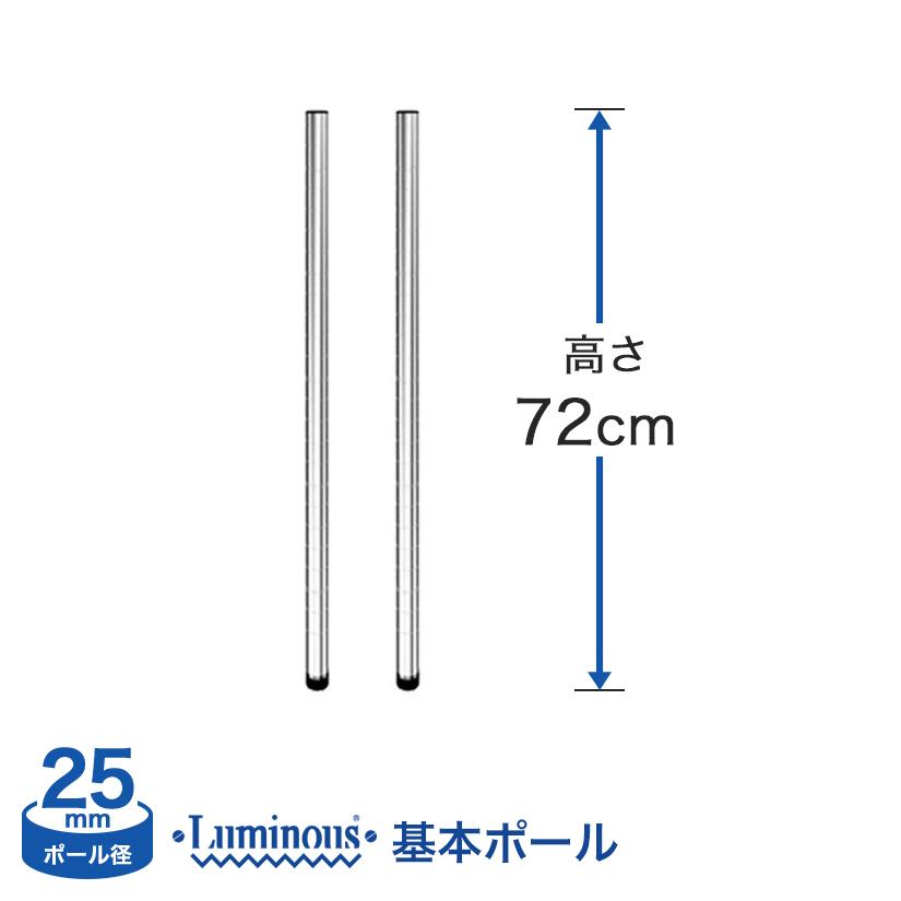 [25mm]ルミナスポール長さ72cm 2本 25P075-2