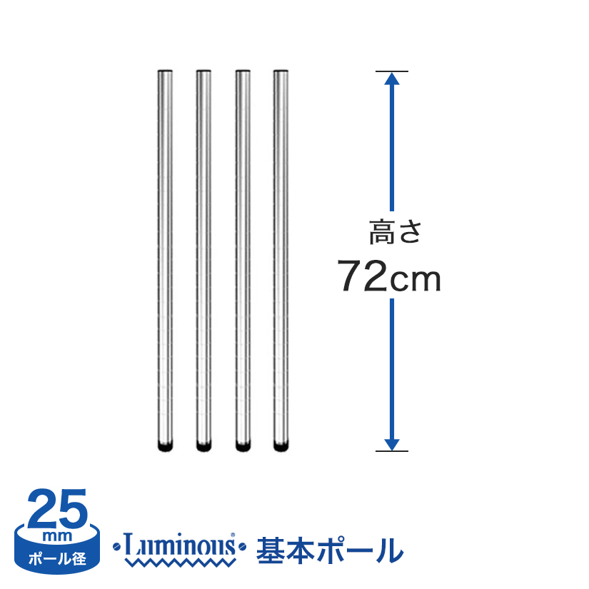 [25mm]長さ72cm ルミナスポール4本 25P075-4