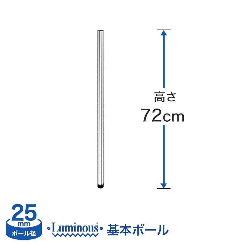 [25mm]ルミナスポール長さ72cm 1本 25P075