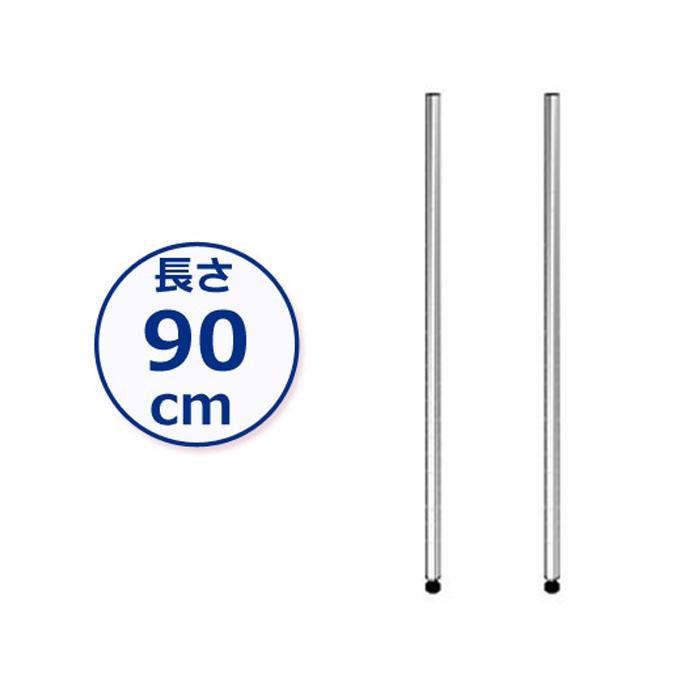 [25mm]長さ90cm ルミナスポール2本 25P090-2