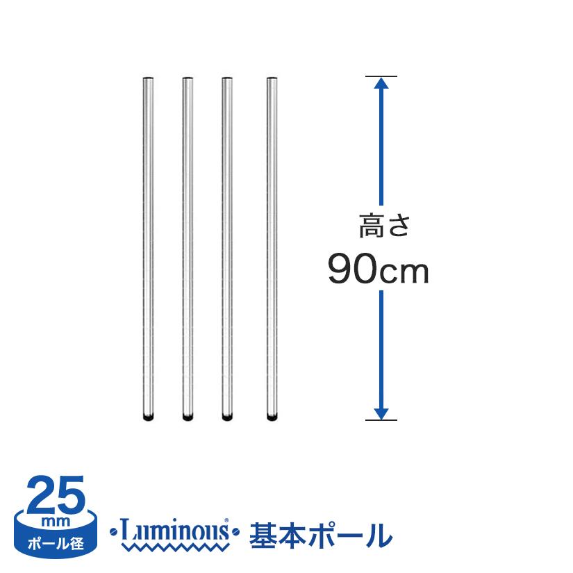 [25mm]長さ90cm ルミナスポール4本 25P090-4