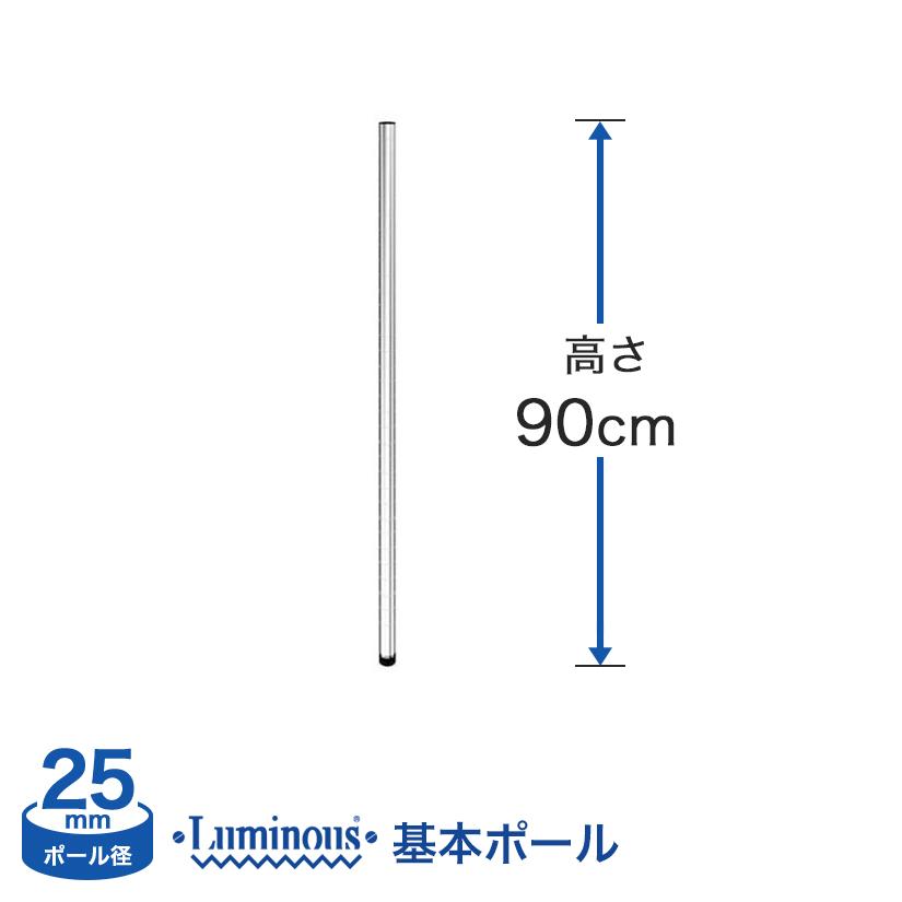 [25mm]長さ90cm ルミナスポール1本 25P090