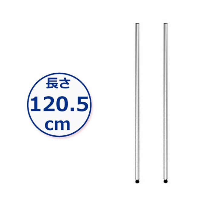 [25mm]長さ120.5cm ルミナスポール2本 25P120-2