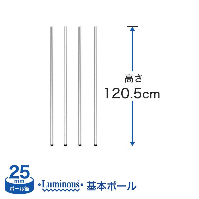 [25mm]長さ120.5cm ルミナスポール4本 25P120-4