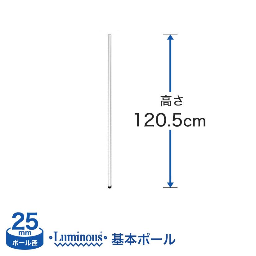[25mm]長さ120.5cm ルミナスポール1本 25P120