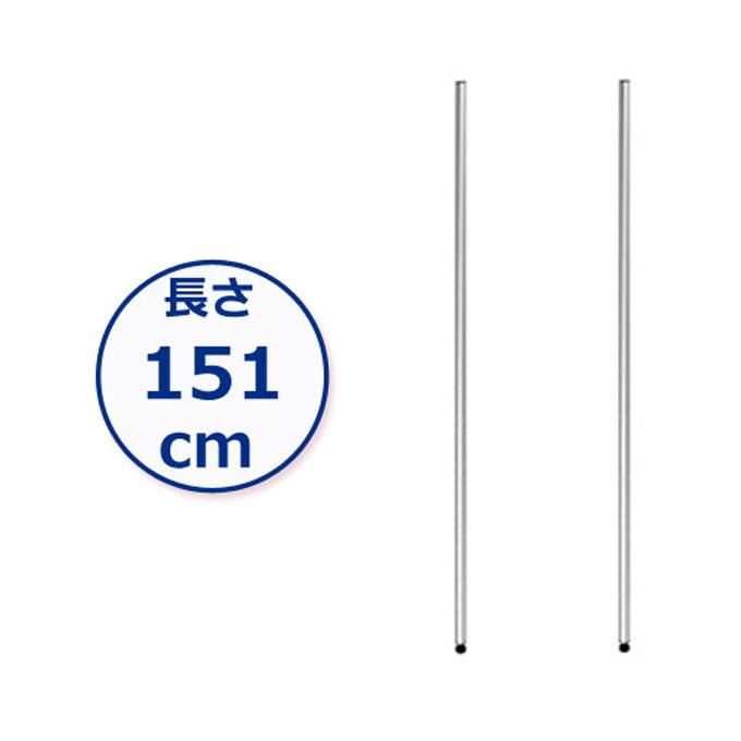 [25mm]長さ151cm ルミナスポール2本 25P150-2
