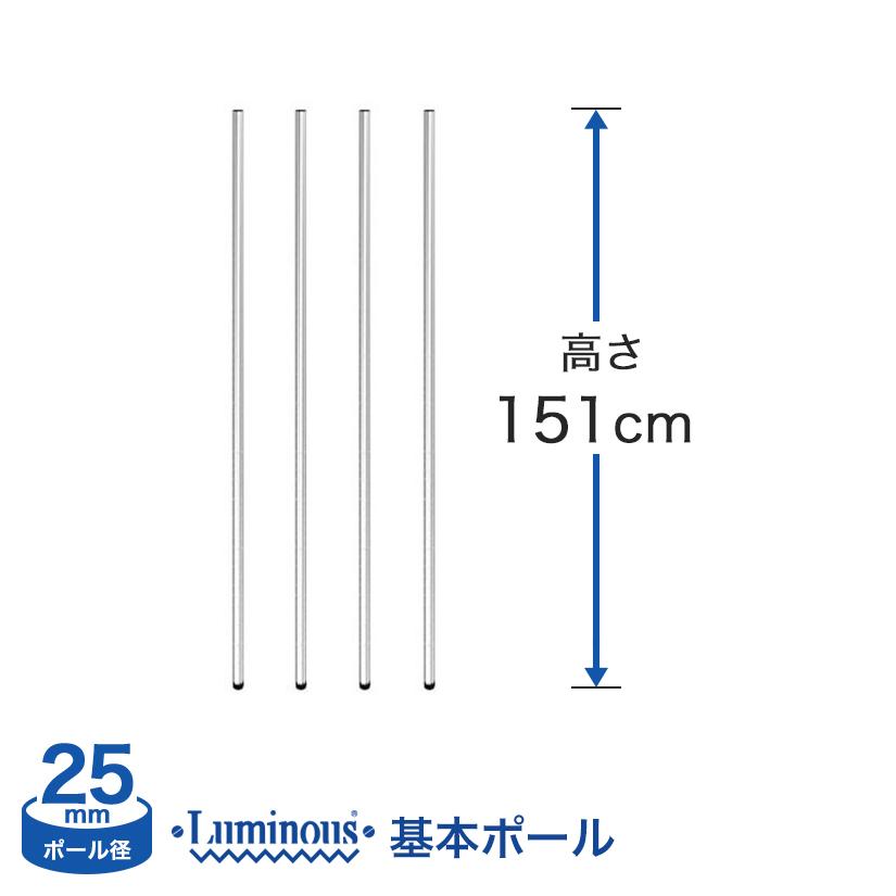 [25mm]長さ151cm ルミナスポール4本 25P150-4