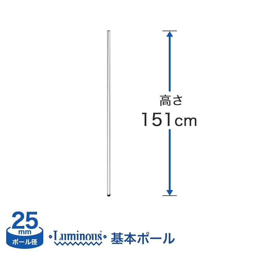 [25mm]長さ151cm ルミナスポール1本 25P150