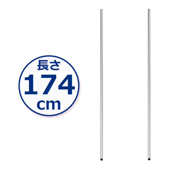 [25mm]長さ174cm ルミナス 基本ポール2本 25P170-2