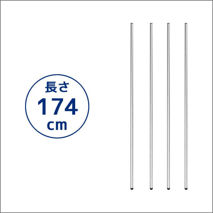 [25mm] 長さ174cm ルミナスポール4本 25P170-4