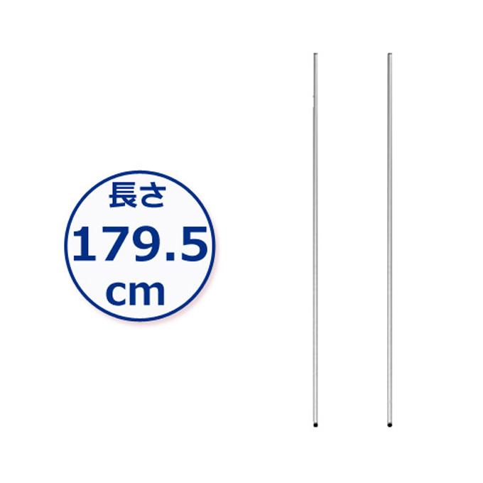[25mm]長さ179.5cm ルミナスポール2本 25P180-2