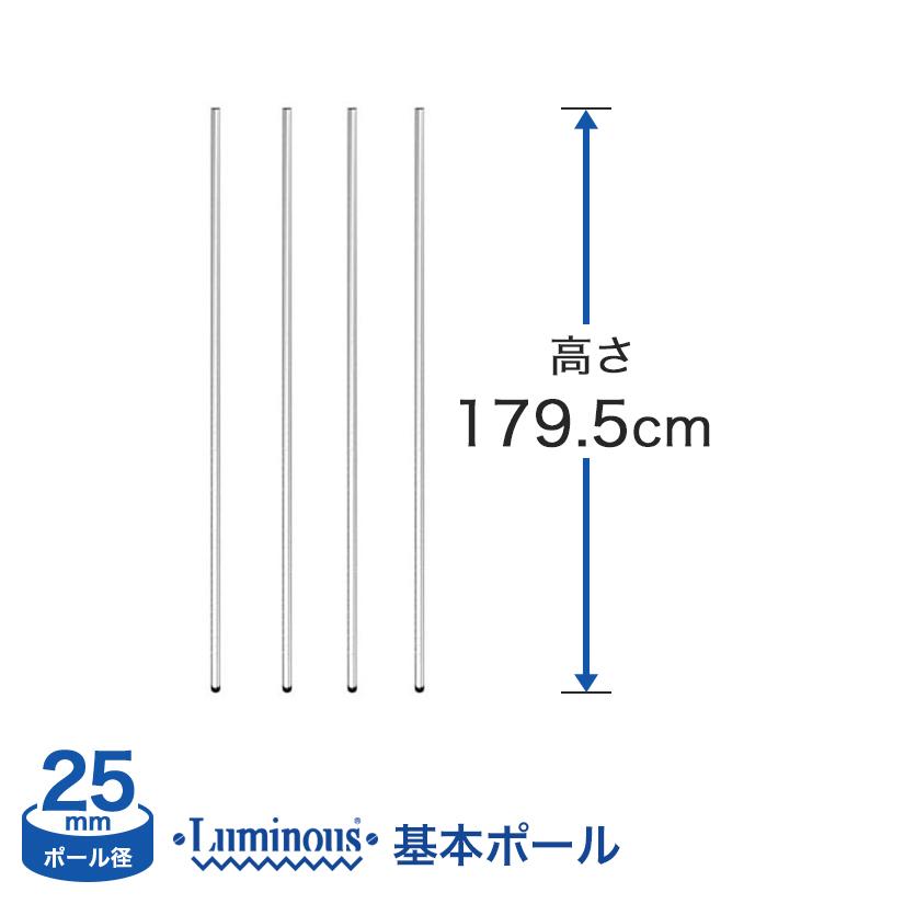 [25mm]長さ179.5cm ルミナスポール4本 25P180-4