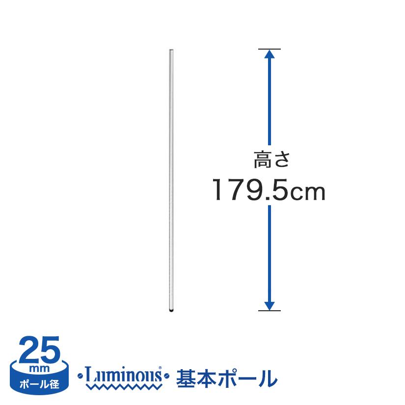 [25mm]長さ179.5cm ルミナスポール1本 25P180