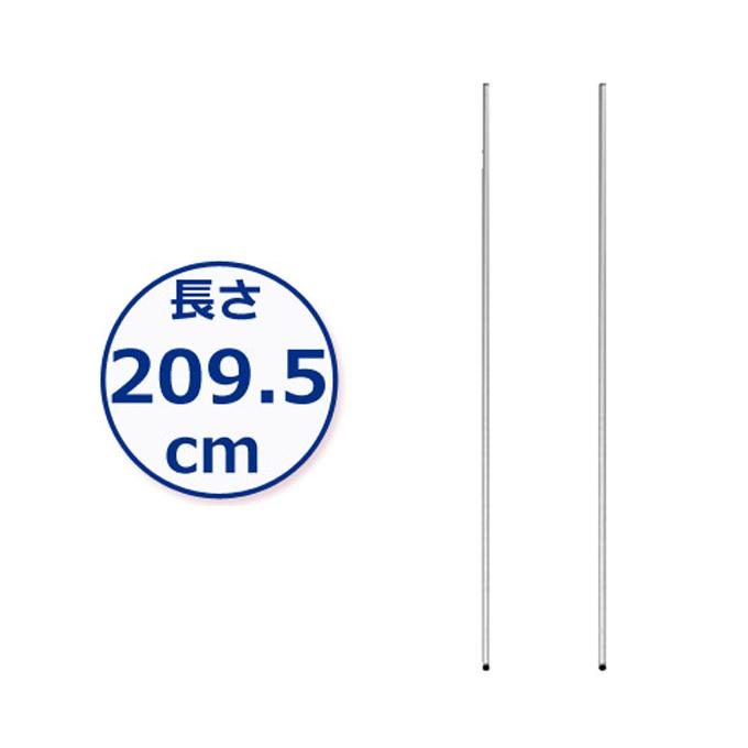 予約販売★通常1ヶ月以内出荷★ [25mm]長さ209.5cm ルミナスポール2本 25P210-2