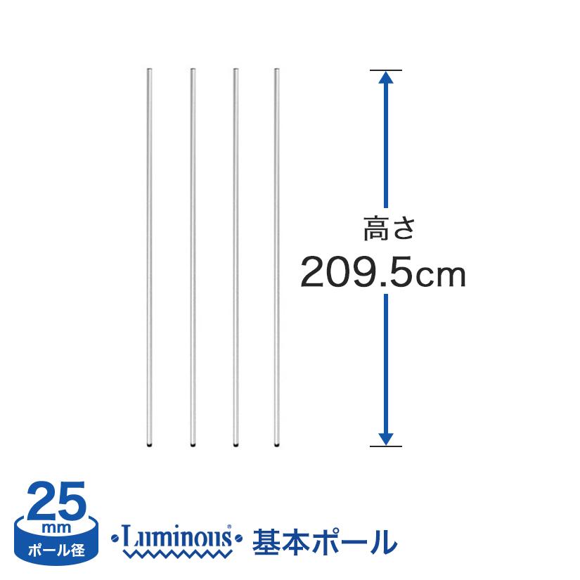 予約販売★通常1ヶ月以内出荷★ [25mm]長さ209.5cm ルミナスポール4本 25P210-4