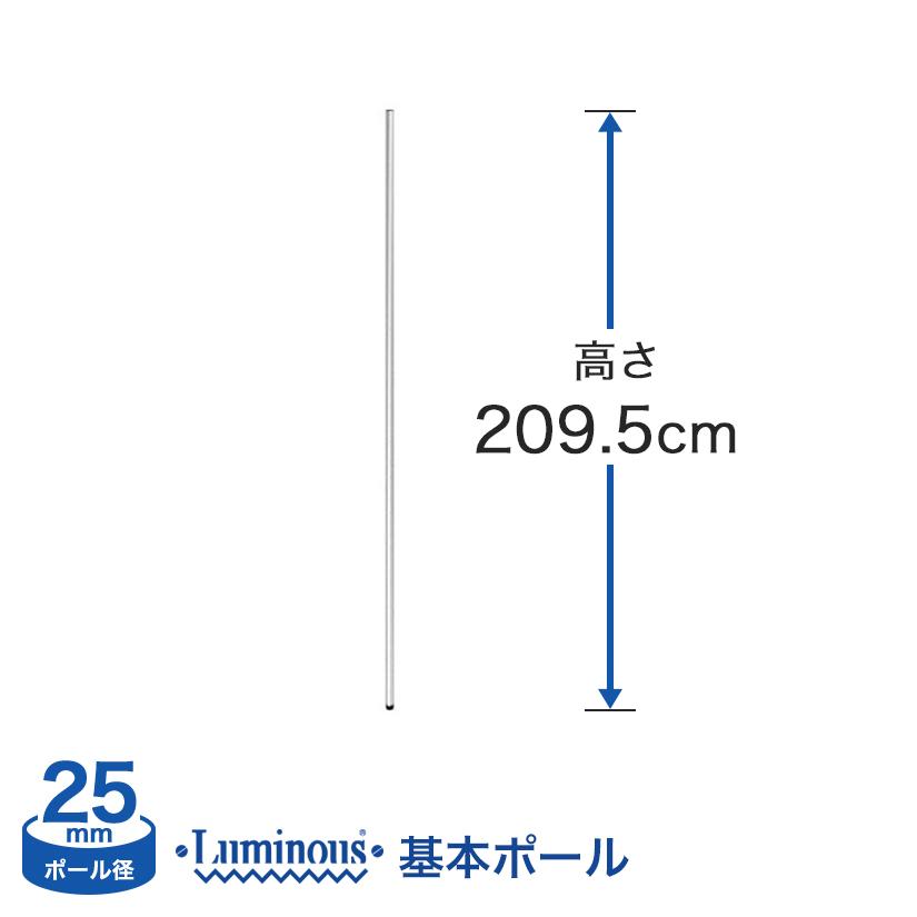 予約販売★通常1ヶ月以内出荷★ [25mm]長さ209.5cm ルミナスポール1本 25P210