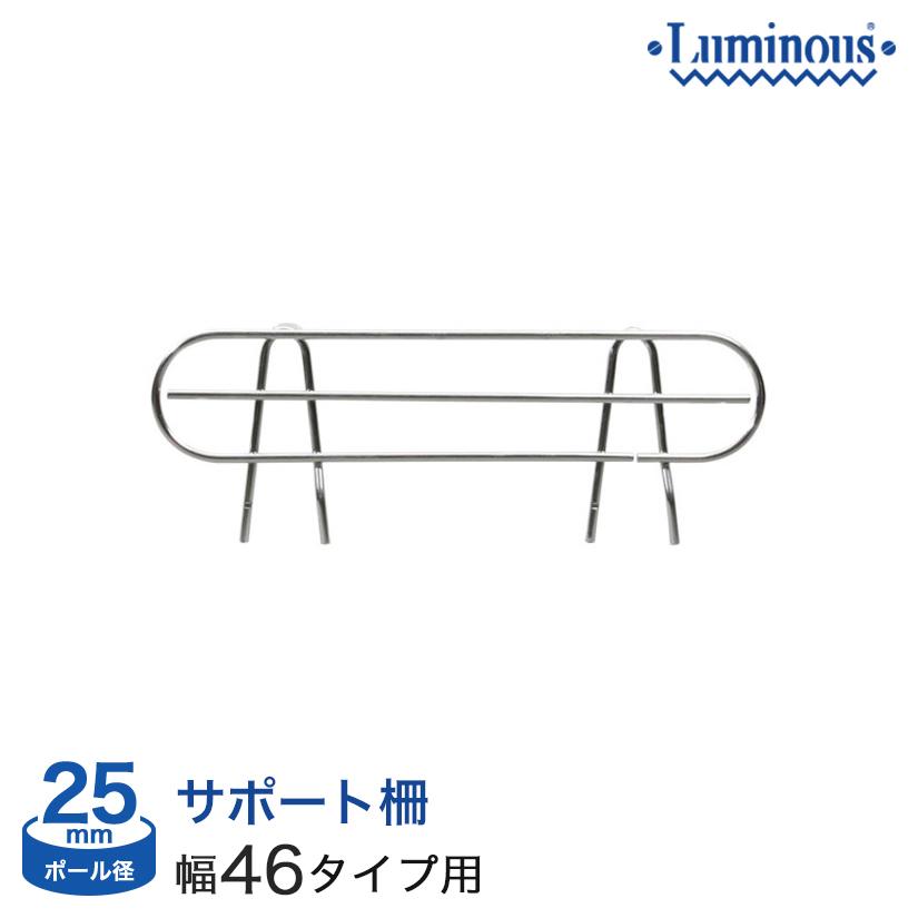 [25mm]奥行/横幅46タイプ用 (幅39×設置高さ11cm) ルミナスサポート柵 25SB045