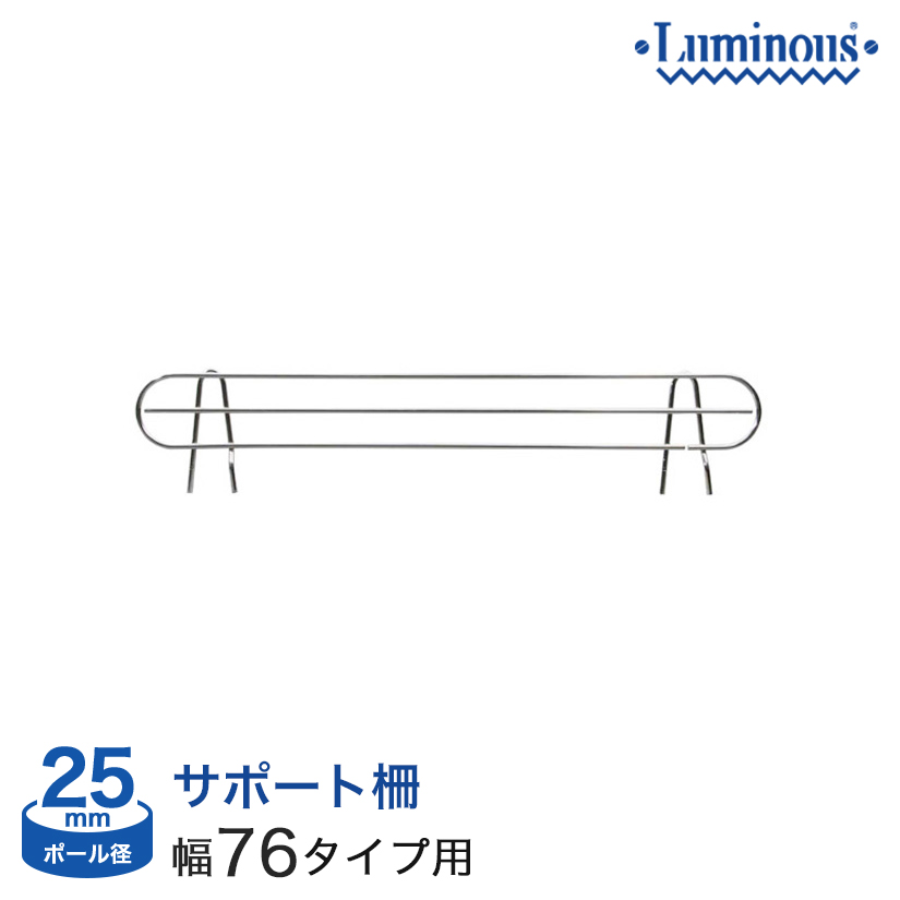 [25mm]横幅76タイプ用 (幅69×設置高さ11cm) ルミナスサポート柵 25SB076
