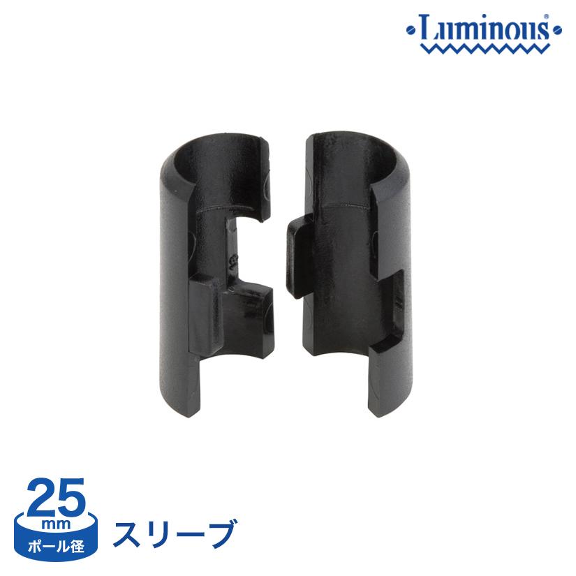 [25mm]ルミナススリーブ(1個) 25SLV