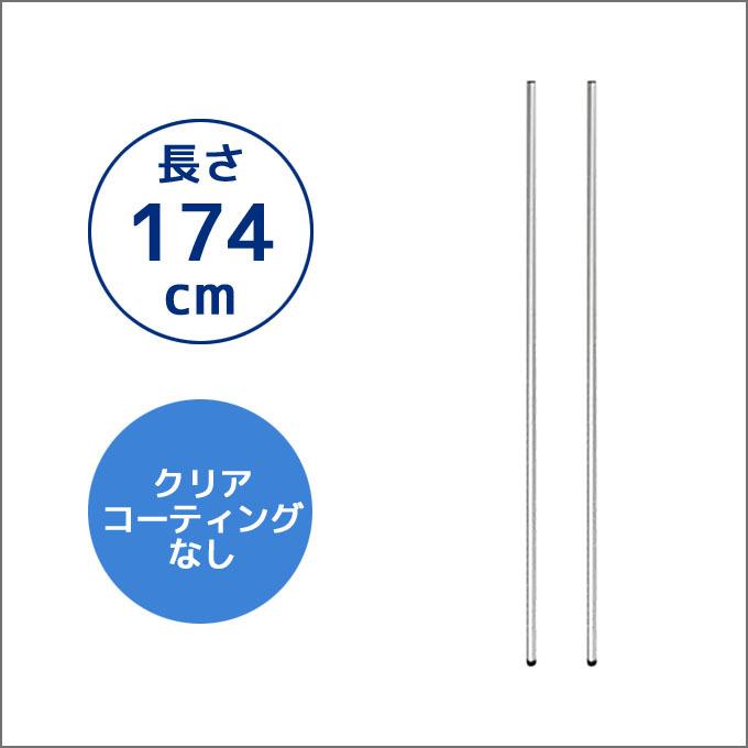 ※廃番※ [25mm]長さ174cm ルミナススリムポール2本 25SP170-2